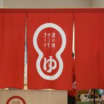 アートにのぼせろ!愛媛県・道後温泉で繰り広げられているアートの大祭「道後オンセナート2018」に行ってきた