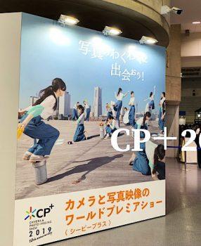 カメラと写真映像のワールドプレミアショー CP+2019に行ってきた