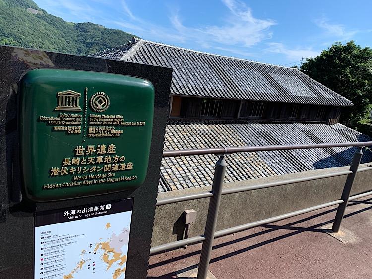 世界文化遺産「長崎と天草地方の潜伏キリシタン関連遺産」を訪ねて。